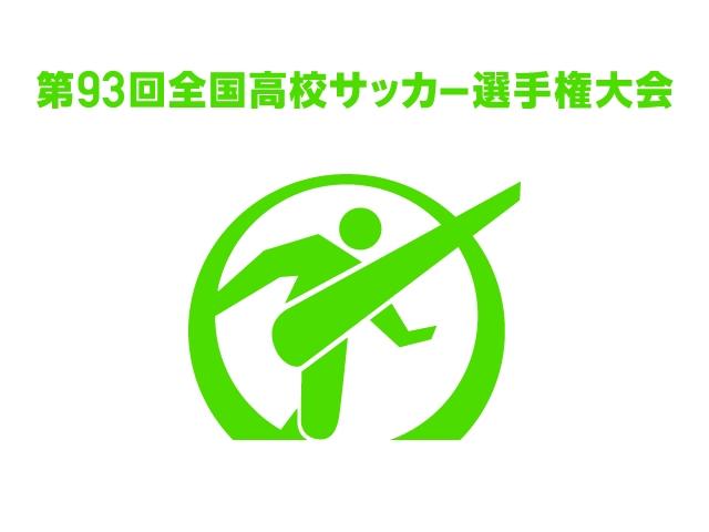 第96回全国高等学校サッカー選手権大会   JFA 公益財団法人日本サッカー協会
