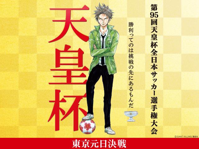 第95回天皇杯全日本サッカー選手権大会 | JFA|公益財団法人日本 ...