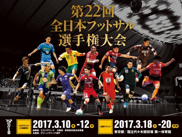 第22回 全日本フットサル選手権...