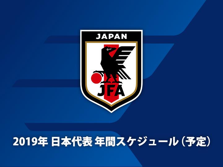 JFA|公益財団法人日本サッカー...