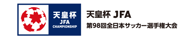 天皇杯 JFA 第98回全日本サッカー選手権大会 | JFA|公益財団法人日本 ...