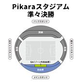 Pikaraスタジアム