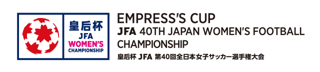 Empress's Cup JFA 40th Japan Women's Football Championship