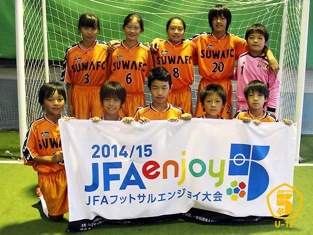 2014/15 JFAエンジョイ5 〜JFAフ...