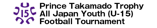 Prince Takamado Trophy All Japan Youth (U-15) Football Tournament