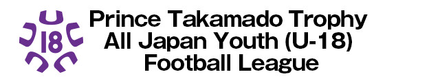 Prince Takamado Trophy All Japan Youth (U-18) Football League