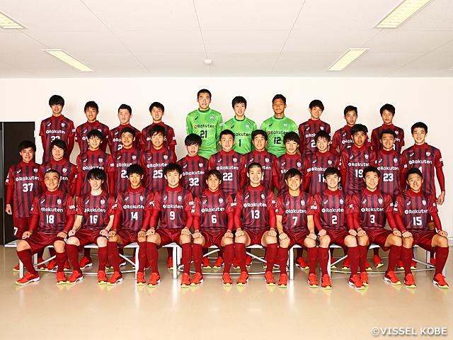 チーム紹介 高円宮杯u 18サッカーリーグ2017 大会 試合 Jfa 日本サッカー協会