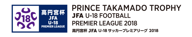 Prince Takamado Trophy JFA U-18 Football Premier League