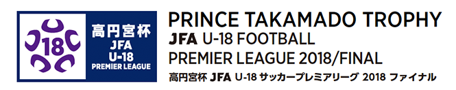 Prince Takamado Trophy JFA U-18 Football Premier League 2018 / Final