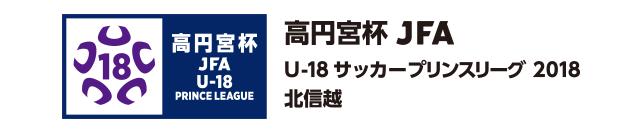 高円宮杯 JFA U-18サッカープリンスリーグ北信越