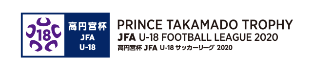 Prince Takamado Trophy JFA U-18 Football League 2020
