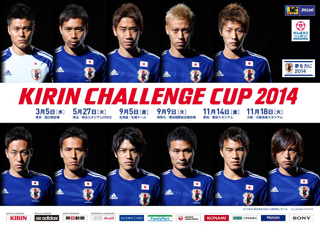 2014】FIFAワールドカップ 日本 ...