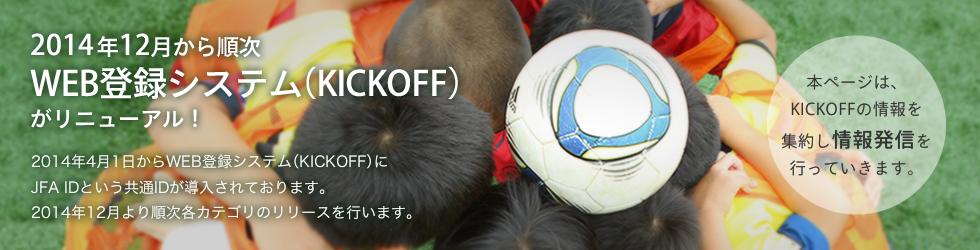 2014年12月から順次WEB登録システム(KICKOFF)がリニューアル!