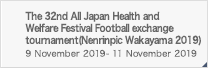 The 32nd All Japan Health and Welfare Festival Football exchange tournament(Nenrinpic Wakayama 2019)