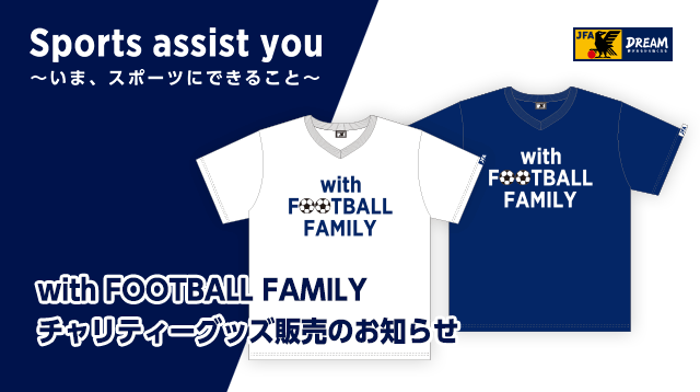 with FOOTBALL FAMILY チャリティーグッズ販売
