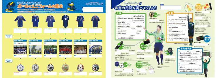 日本サッカーミュージアム おうちで出来る!自宅学習素材 無料提供