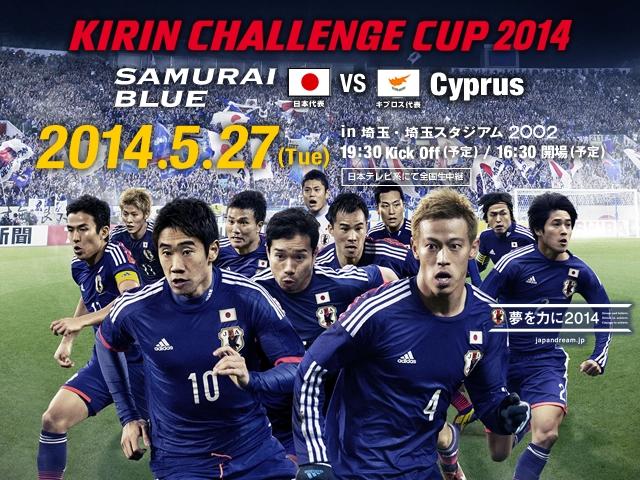 キリンチャレンジカップ2014 5/27 ...