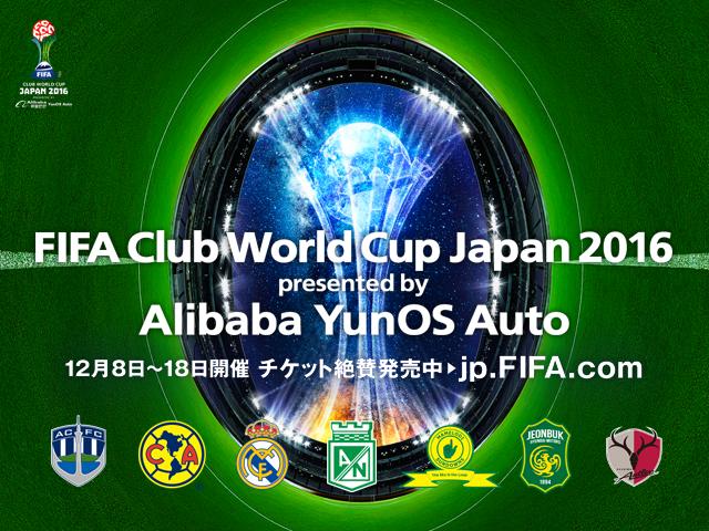 ワールド fifa カップ クラブ