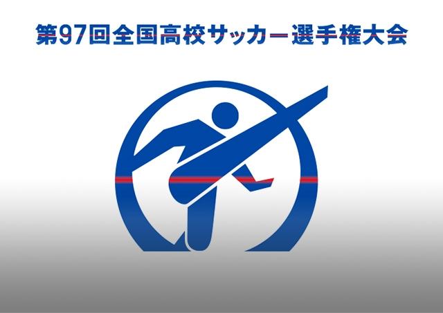 第97回全国高等学校サッカー選手権大会 TOP|JFA|公益財団法人日本 ...