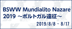 BSWW Mundialito Nazare 2019 ~ポルトガル遠征~