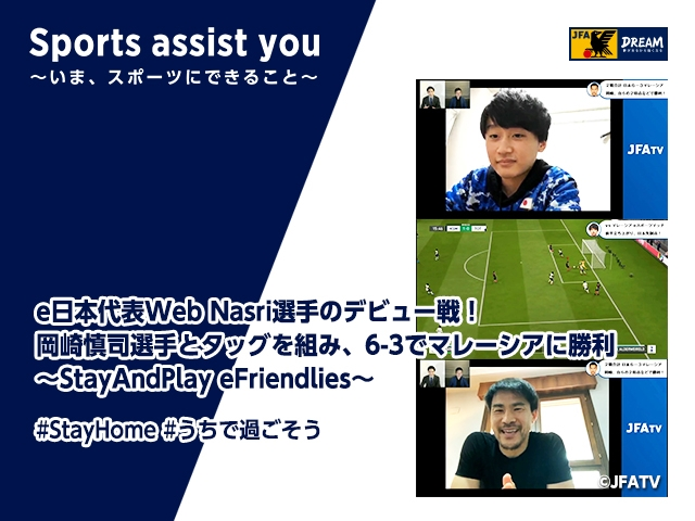 Web Nasri tag-teams with OKAZAKI Shinji to earn victory in debut match against Malaysia - StayAndPlay eFriendlies