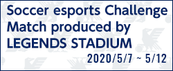 Soccer esports Challenge Match produced by LEGENDS STADIUM