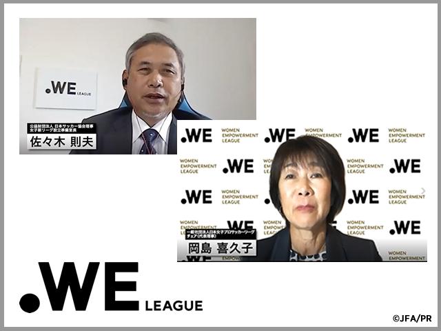 WEリーグ 岡島喜久子チェアの就任会見を実施|JFA|公益財団法人日本 ...
