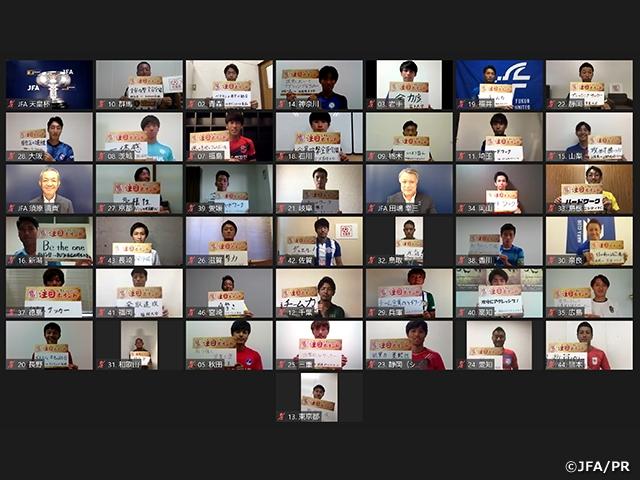 オンラインで開幕会見を実施 天皇杯 JFA 第100回全日本サッカー選手権 ...