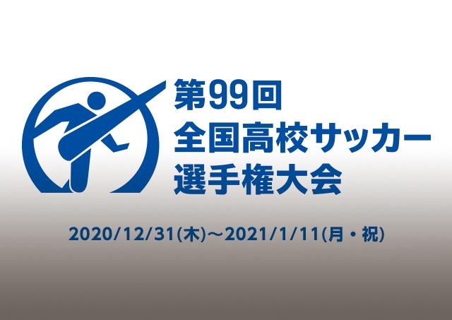 第99回全国高校サッカー選手権大会 TOP|JFA|公益財団法人日本 ...