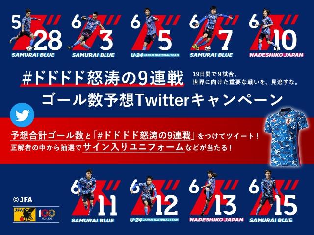ドドドド怒涛の9連戦 ゴール数予想Twitterキャンペーンのお知らせ