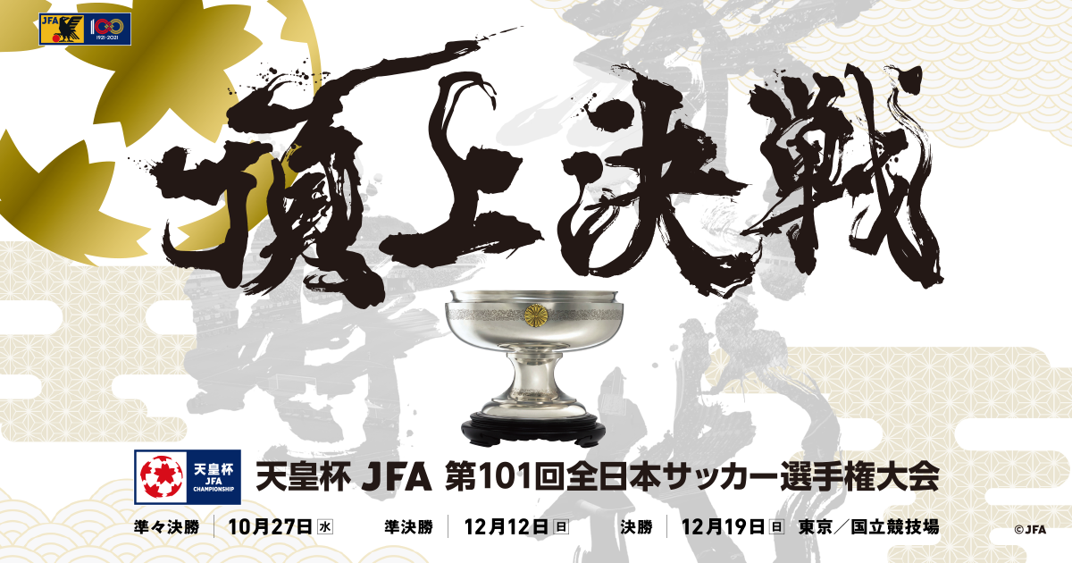 Emperor's Cup JFA 101st Japan Football Championship TOP