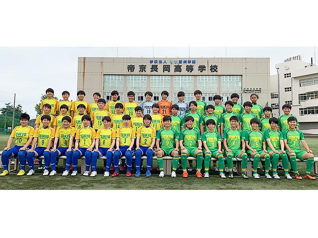 高校 サッカー 帝京 長岡