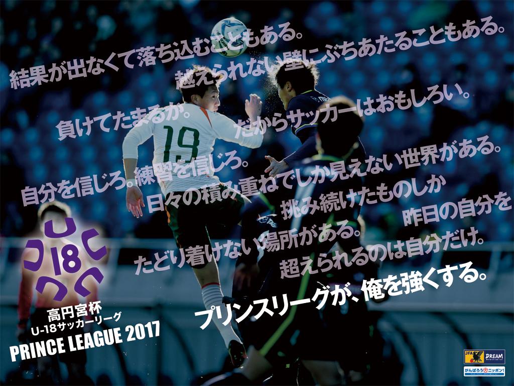 大会要項 高円宮杯u 18サッカーリーグ2017 大会 試合 Jfa 日本
