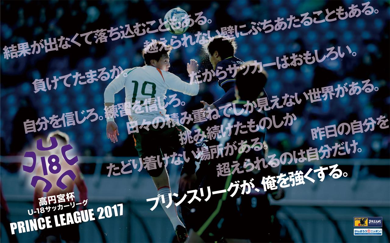 大会要項 高円宮杯u 18サッカーリーグ17 大会 試合 Jfa 日本サッカー協会