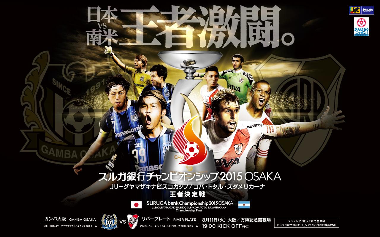 壁紙 ポスター スルガ銀行チャンピオンシップ2015osaka 日本