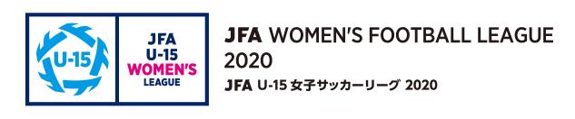 JFA U-15女子サッカーリーグ 2020 TOP|JFA|公益財団法人日本サッカー協会