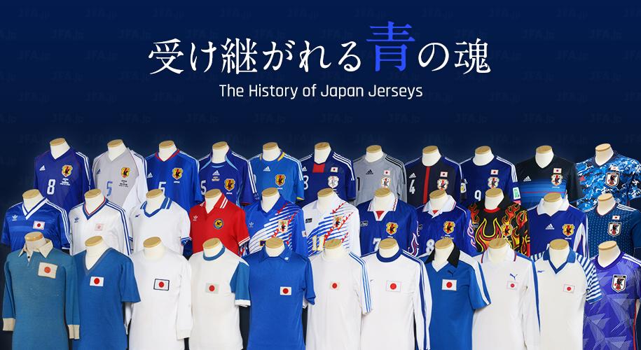 ユニフォーム 代表 サッカー 歴代 日本 【サッカー日本代表】 歴代ユニフォーム大辞典