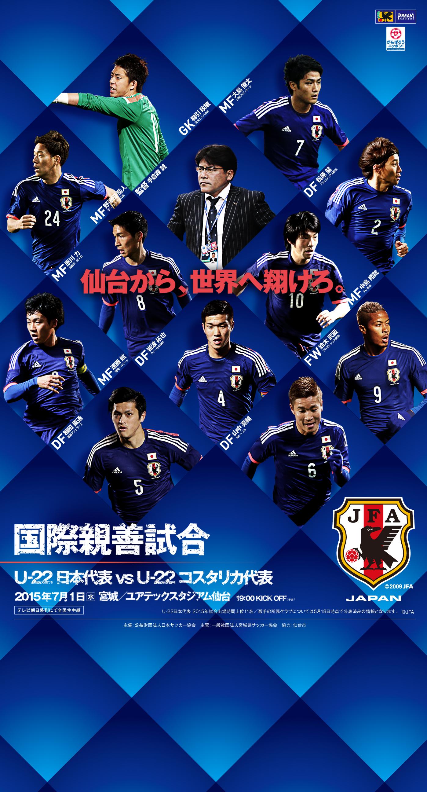 壁紙 ポスターダウンロード 国際親善試合 2015 7 1 U 22 日本代表
