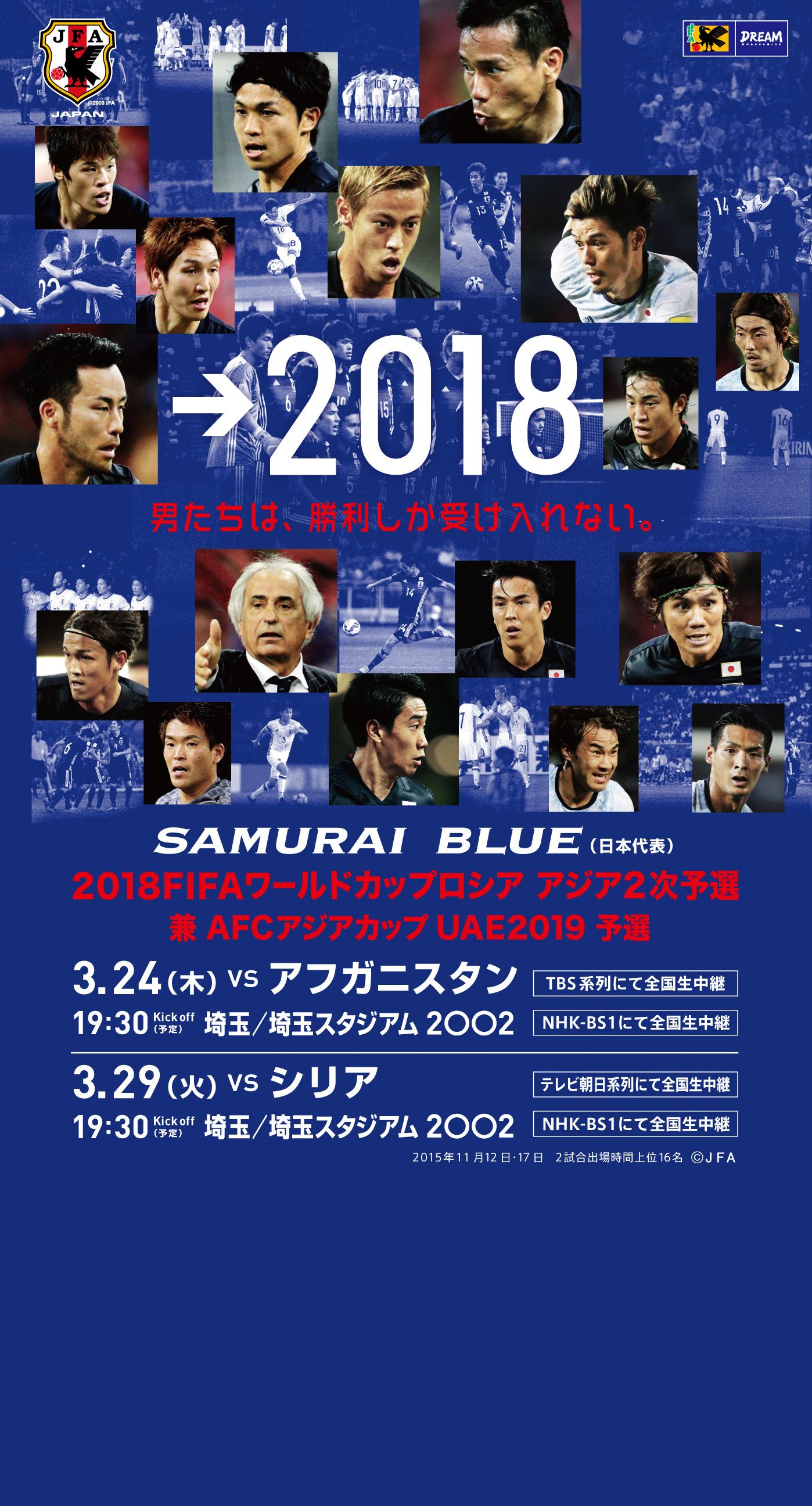 壁紙 ポスターダウンロード 18fifaワールドカップロシア アジア2次予選 Samurai Blue 日本代表 Jfa 日本サッカー協会