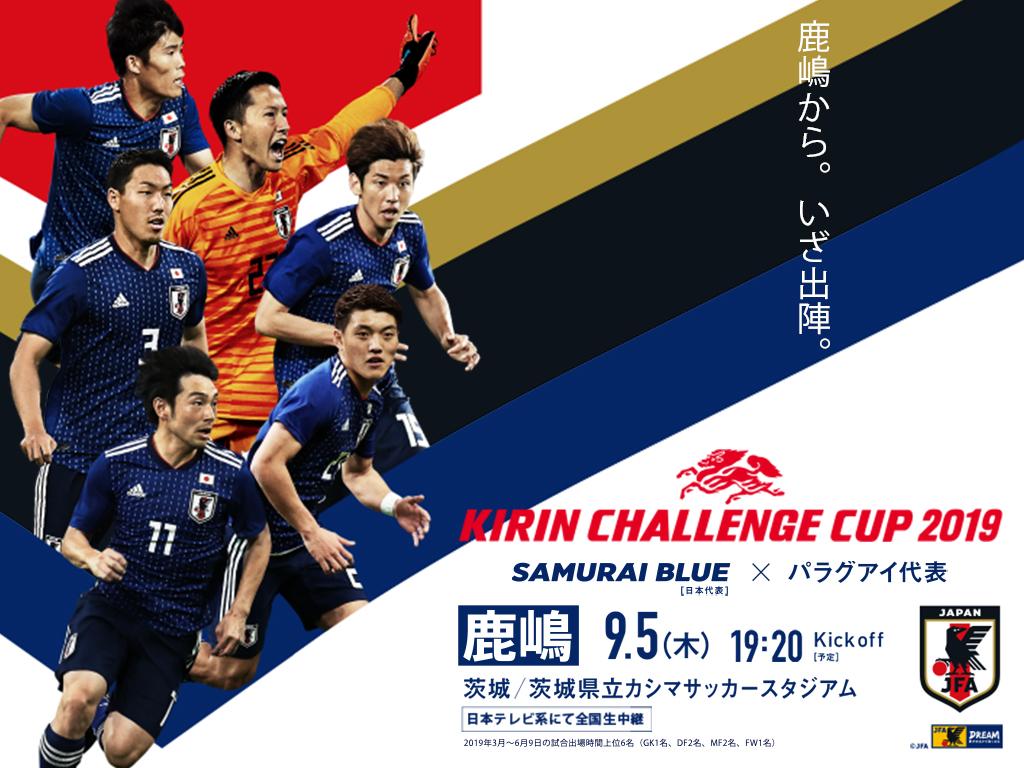 壁紙 ポスターダウンロード キリンチャレンジカップ2019 9 5 Top