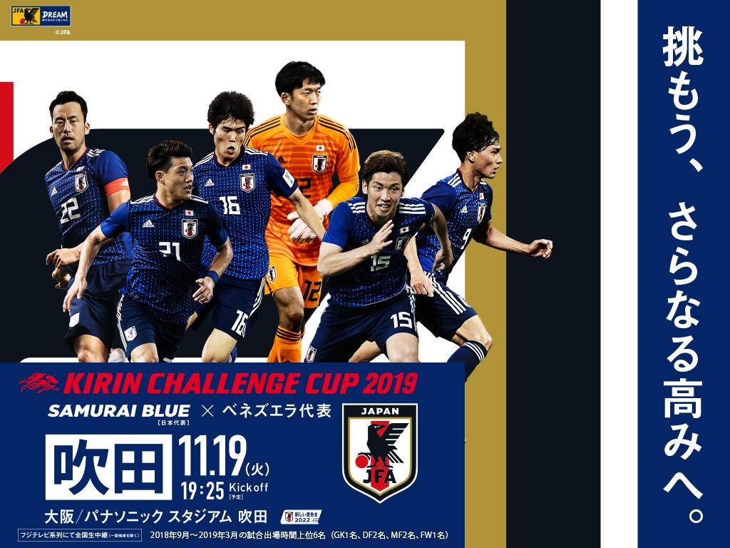 壁紙ダウンロード キリンチャレンジカップ19 11 19 Top Samurai Blue 日本代表 Jfa 日本サッカー協会